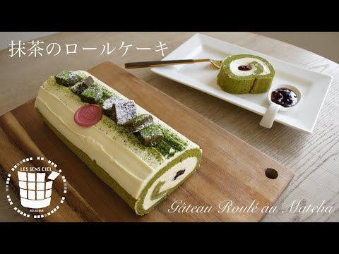 ✴︎卵白消費!抹茶とホワイトチョコレートのロールケーキの作り方how-to-make-gâteau-roulé-au-matcha✴︎ベルギーより#75