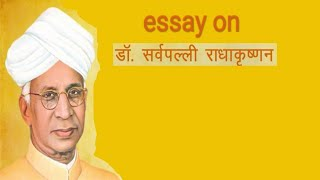Sample Business Essay Hindi Essay On Dr Sarvepalli Radhakrishnan   This Video Talks About  The Greatness Of Dr Sarvepalli Radhakrishnan As A True Educationist Essay On Importance Of Good Health also Essays Topics In English Essay On Dr Sarvepalli Radhakrishnan In English  Carbonviolenceorg Essay For Students Of High School