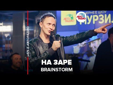 BrainStorm - На Заре (LIVE @ Авторадио) кавер на группу \