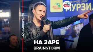 "🅰️ BrainStorm - На Заре (LIVE @ Авторадио) кавер на группу ""Альянс"""