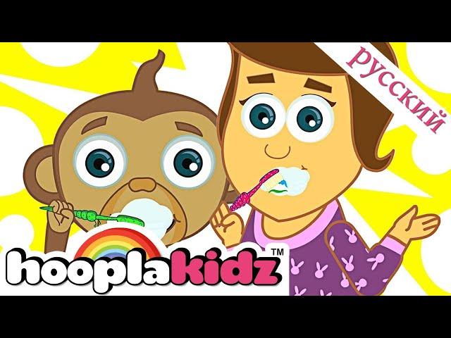 Почисти зубы | Brush your teeth | Здоровые привычки и утренний распорядок для детей | HooplaKidz