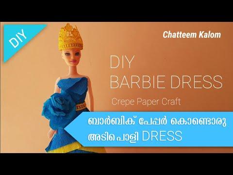 DIY -BARBIE DRESS 02 - MALAYALAM /BARBIE DRESS USING CREPE PAPER|dress making fir doll|barbie dress
