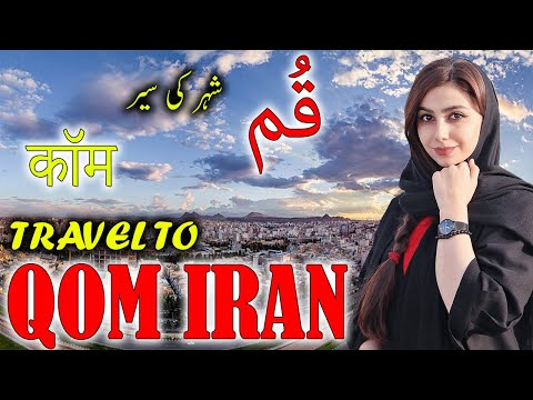 Travel to Qom City | Documentry & History about Qom In Urdu & Hindi |قُم کی سیر