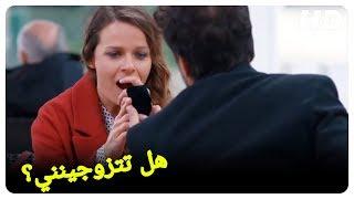 سما تلعب لعبة على حبيبها -ليكن حباً   فيلم  تركي كوميدي كامل (Aşk Olsun Turkish Movies)
