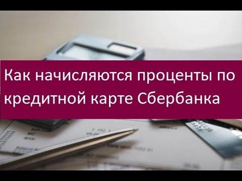 Как начисляются проценты за снятие наличных с кредитной карты сбербанка