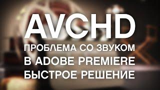 AVCHD: нет звук в Adobe Premiere (быстрое решение) / AVCHD No sound problem quick fix(Быстрое решение проблемы с отсутствием звука. Будет полезно тем, кто владеет или планирует владеть камерам..., 2015-02-21T18:49:39.000Z)