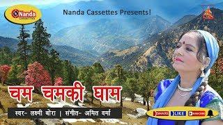 Cham Chamki Ghaam | Laxmi Bora & Sachin Bhatt | New Uttarakhandi Kumauni Song