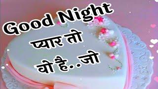 Good night love shayari 🌹 Good night status 🌹 Good night video 🌹 Wallpaper 🌹 Photos