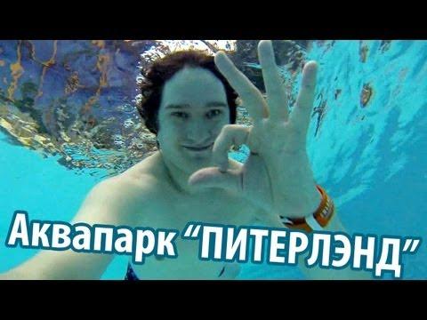 Нифедыч и друзья в ТРЦ ПитерЛэнд (аквапарк)