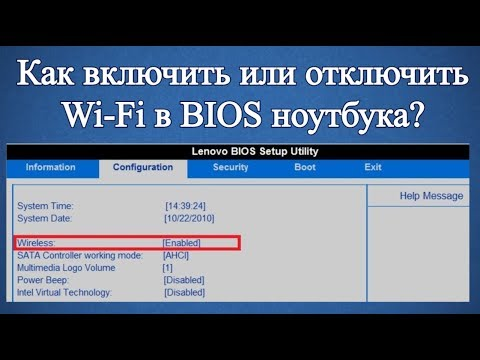 Как включить или отключить Wi Fi в BIOS ноутбука?