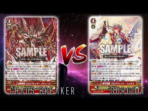 "Cardfight Vanguard Battle: Star-Vader Chaos Breaker ""Crisis"" VS Gold Paladin Gurguit"
