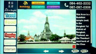 ตัวอย่าง Software ของ LCD TouchScreen by Taximedia Thailand Thumbnail
