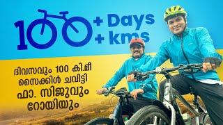 ദിവസവും 100 കി.മീ. സൈക്ലിങ്; വിസ്മയമായി ഫാ. സിജുവും റോയിയും    Cycling   Mathrubhumi.com