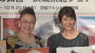 本県が舞台のNHK連続テレビ小説「ひよっこ」に出演している常陸大宮...