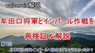 【第1回】インパール作戦を行わざる得なかった事情【牟田口将軍&インパール作戦】