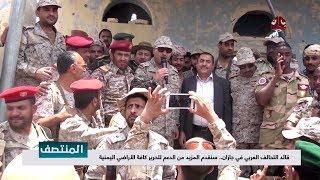قائد التحالف العربي في جازان : سنقدم المزيد من الدعم لتحرير كافة الأراضي اليمنية
