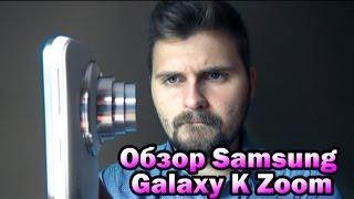 Обзор телефона Samsung Galaxy K Zoom(Характеристики: http://market.yandex.ru/model-spec.xml?modelid=10802310&hid=91491 Подпишись: ..., 2014-08-27T11:12:22.000Z)