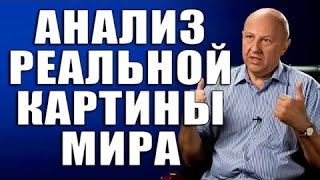 Андрей Фурсов - Что происходит в мире? Мощный анализ! 2016