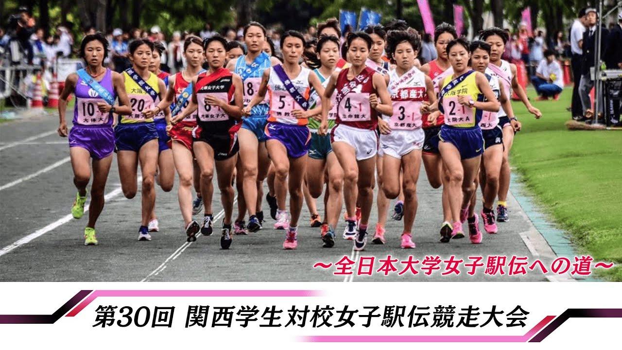 大学 駅伝 2020 全日本 女子