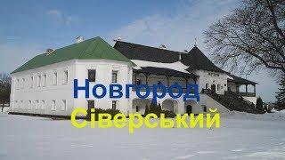 Найпівнічніше місто України та музей