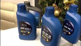 Масло ATF Хендай и Киа ATF SP 3, PSF 3, Matic J