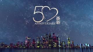 Publication Date: 2020-06-19 | Video Title: 中華基督教會基新中學50周年晚宴影片