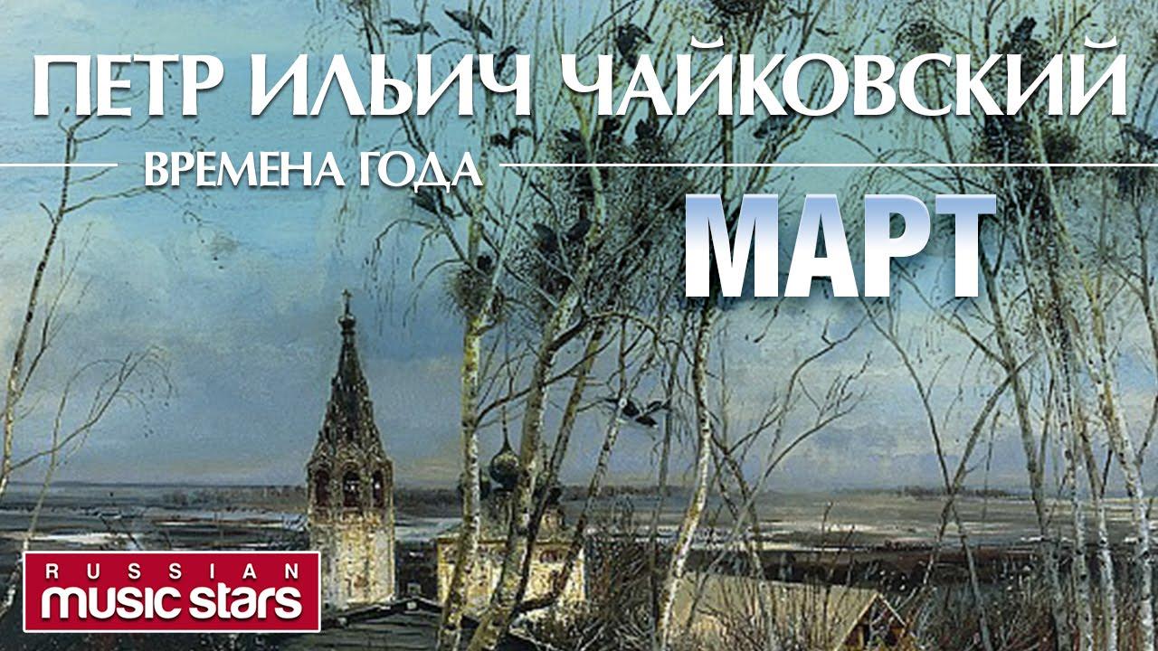 чайковский март видео