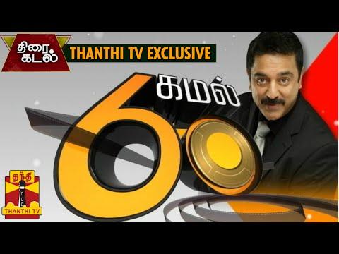 Thiraikadal : Exclusive Interview with Actor Kamal Haasan (3/11/14) - Thanthi TV
