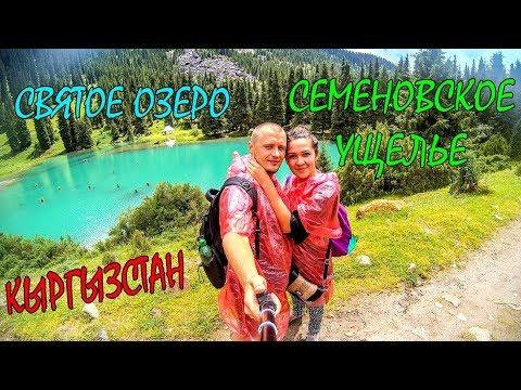 знакомство кыргызстана