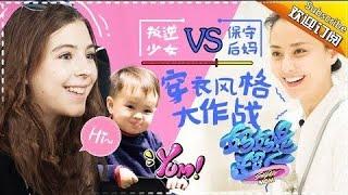 《妈妈是超人2》第5期:暖心安吉带弟替母出征菜市场 包奶奶驾到饺子遇对手 Super Mom S2 EP5【湖南卫视官方HD】