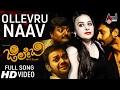 JILEBI  Ollevaru  Kannada New Video Song 2017  Pooja Gandhi Yashas Vijay Chandur  Shankar