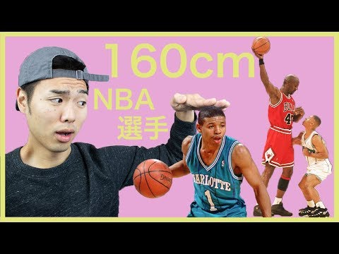 【NBA】NBA史上最も背が低い選手、マグジーボーグスは化け物だった