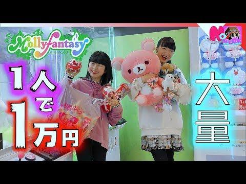 ★モーリーファンタジー☆Mollyfantasy★1人で1万円!異常事態?とれすぎでヤバイ【のえのん番組】