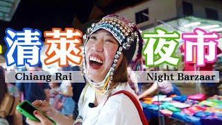 肖婆帶你去清萊夜市逛街走走!Chiang Rai Night Barzaar  看 ...