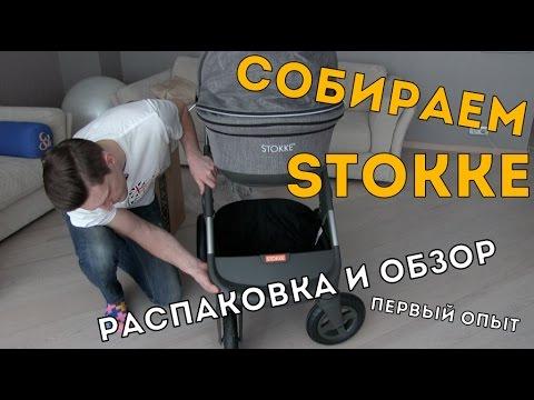 Коляска STOKKE TRAILZ   Собираем Детскую Коляску Stokke (Стокке трейлз) Обзор
