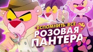 Кто такая Розовая Пантера? [ВСПОМНИТЬ ВСЁ]