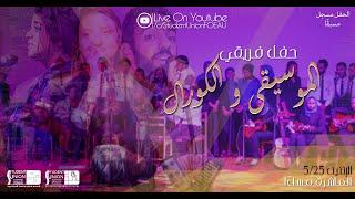 حفل فريقى الموسيقى و الكورال 2020 - هندسة الاسكندرية