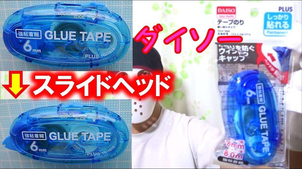 ダイソーのテープのりを検証 100円ショップ Youtube