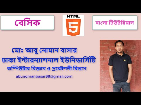 Introduction to HTML - HTML Bangla Tutorial - 01 thumbnail