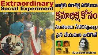 Extraordinary Social Experiment   #JusticeFordisha   Pranks In Telugu   #tag Entertainments