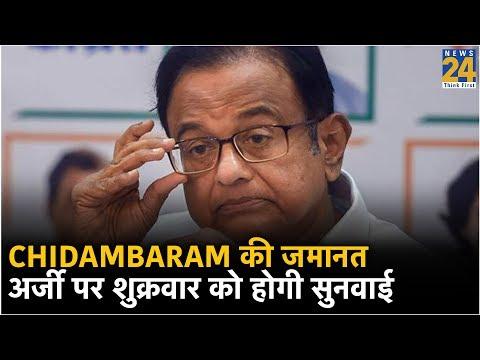P. Chidambaram की जमानत अर्जी पर शुक्रवार को होगी सुनवाई