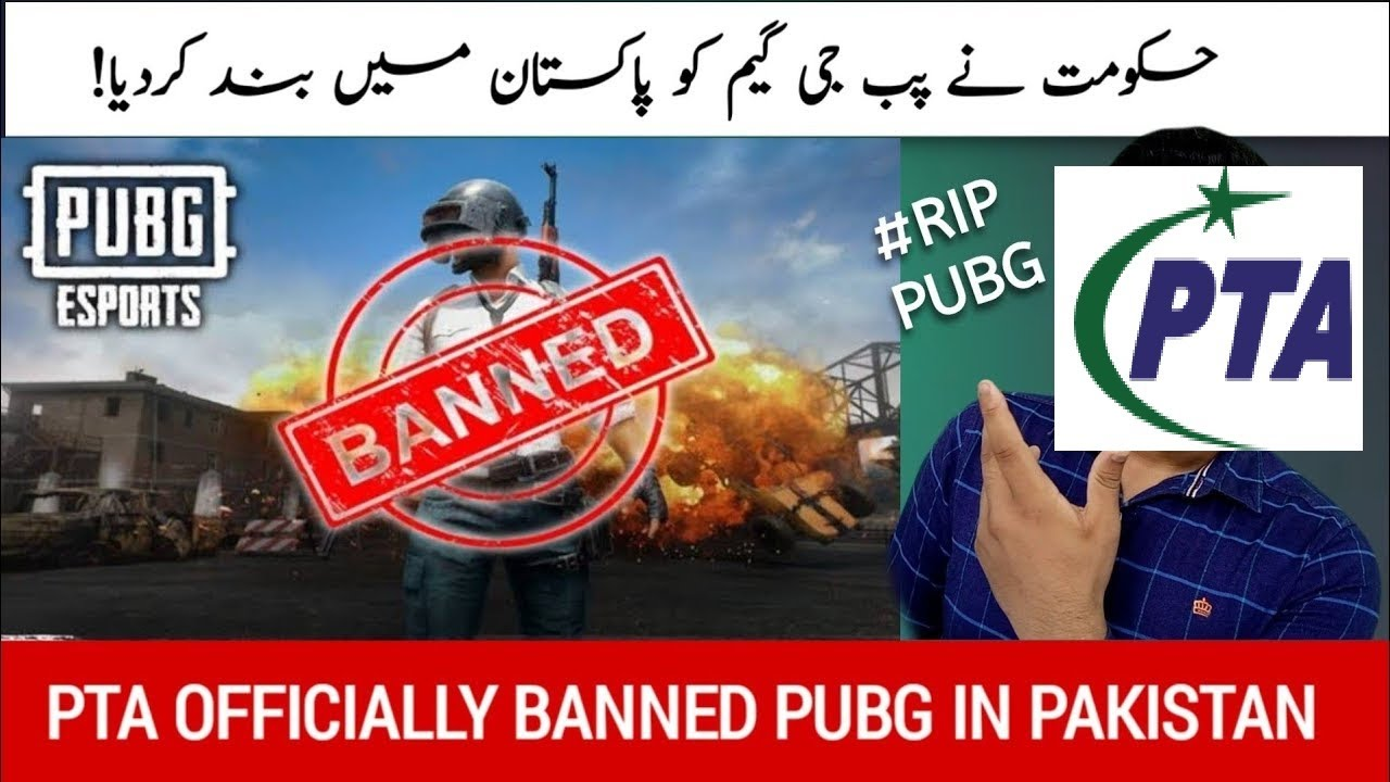 PUBG OFFICIALLY BANNED IN PAKISTAN || Is Free Fire Next? || PUBG Temporarily Banned in Pakistan