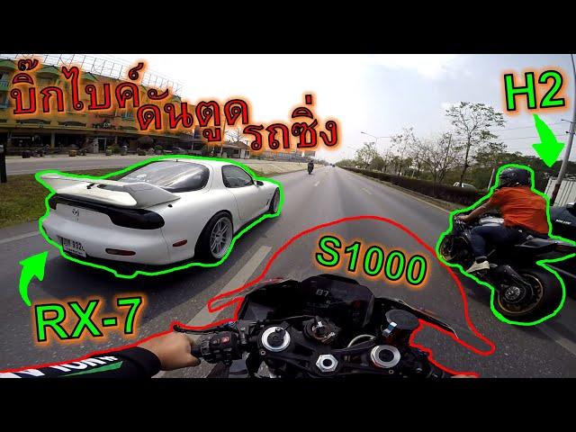 ทริปรถซิ่ง vs บิ๊กไบค์🔥รถซิ่ง RX-7 โดน H2 กับ S1000RR จี้ท้าย มันๆเร้าๆ🔥 ep.915