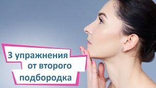 ✅ КАК УБРАТЬ ВТОРОЙ ПОДБОРОДОК | Упражнения от второго подбородка | Jenya Baglyk Face School