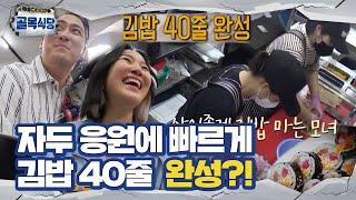 자두, 김밥집 모녀 사장님 위해 라이브 선사♥ㅣ백종원의…