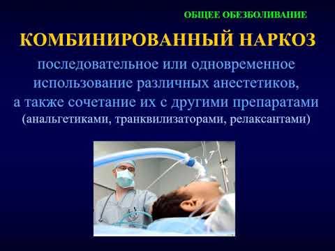 Принципы анестезиологии в детской стоматологии