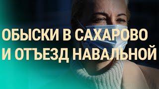 СМИ в поисках Юлии Навальной   ВЕЧЕР   10.02.21