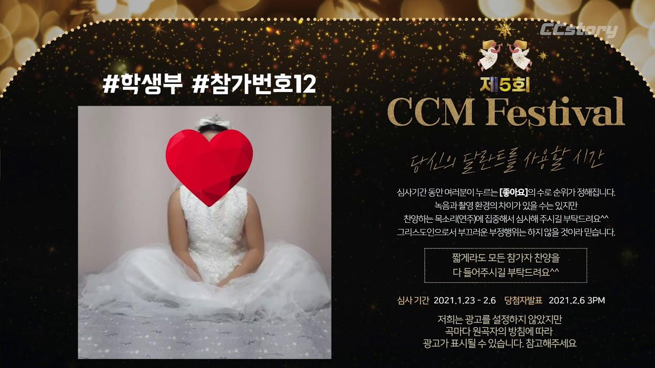제5회CCM페스티벌_ 학생부_참가번호12