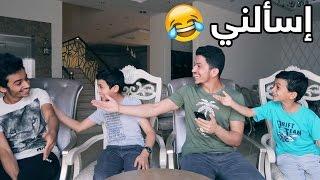 اسألني مع اخواني - متى راح أتزوج ؟ || Ask Me
