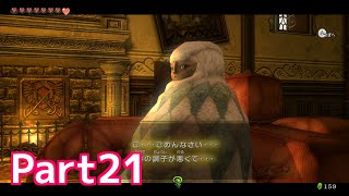 【Wii U】ゼルダの伝説 トワイライトプリンセスHD part21 雪山の廃墟